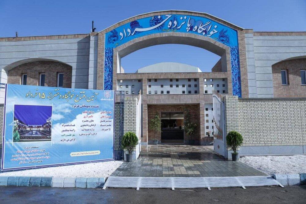 افتتاح خوابگاه دانشجویی دخترانه ۲۸۸ نفری در دانشگاه علوم پزشکی نیشابور توسط ستاد اجرایی فرمان امام