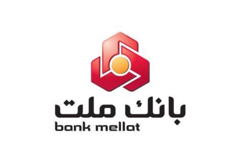 تاکید بر تقویت همکاری های بانک ملت و شرکت ایرانسل