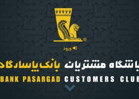 خدمات جدید باشگاه مشتریان بانک پاسارگاد