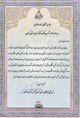 قدردانی رئیس مجمع نمایندگان استان کرمان از بانک کشاورزی