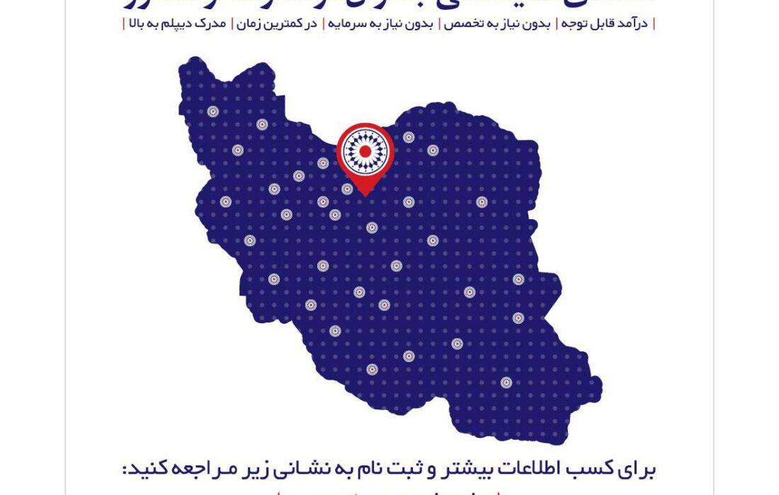 فراخوان اعطای نمایندگی جنرال #بیمه تعاون در شهر تهران