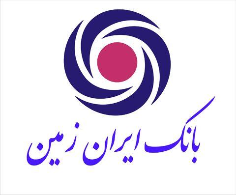 انتشار صورتهای مالی ۱۲ ماهه بانک ایران زمین