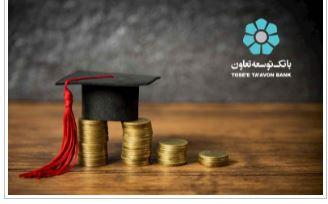 ثبت نام جهت پرداخت تسهیلات بانک توسعه تعاون به دانشجویان دکتری روزانه دولتی آغاز شد