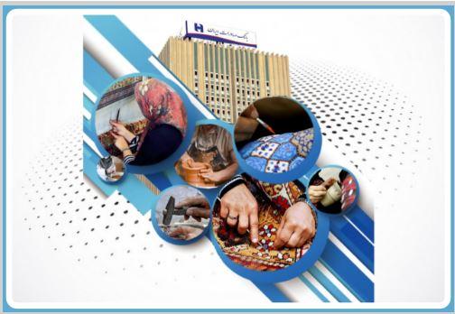 ایجاد ٩۶٠٠ شغل خانگی با ۴١٠٠ میلیارد ریال تسهیلات بانک صادرات ایران