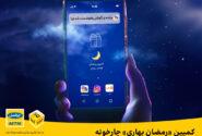 کمپین «رمضان بهاری» چارخونه