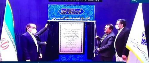 پنجاهمین تصفیهخانه در دولت تدیبر و امید به بهره برداری رسید