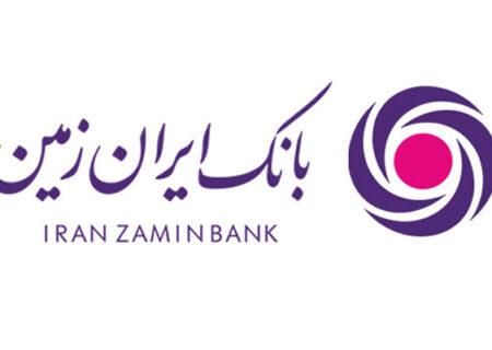 دعوت به مجمع عمومی عادی به طور فوق العاده بانک ایران زمین