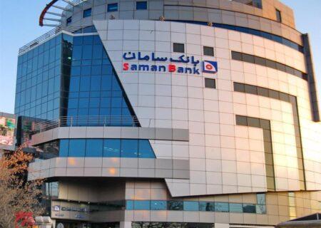 از بانک سامان در جشنواره «بانک محبوب من» حمایت کنید