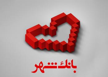 برگزاری هفتمین جشنواره سالانه «بانک محبوب من»