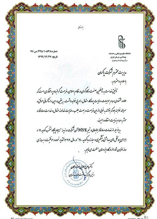 تقدیر رئیس مرکز بهداشت غرب تهران از پاکسان