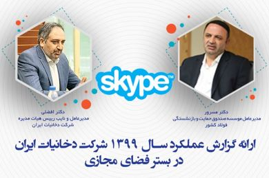 ارائه گزارش عملکرد سال ۱۳۹۹ شرکت دخانیات ایران