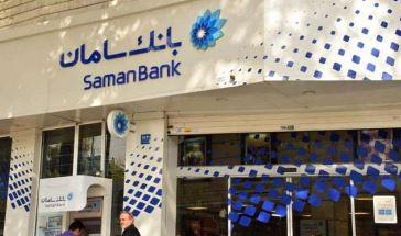 خدمات ویژه بانک سامان برای ارائهدهندگان کیف الکترونیک پول