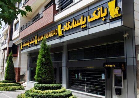ساعات کار واحدهای بانک پاسارگاد در روزهای یکشنبه مورخ ۱۲ اردیبهشت و پنجشنبه مورخ ۱۶ اردیبهشت۱۴۰۰