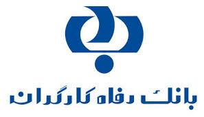 مشارکت بانک رفاه کارگران در فعالیتهای انسان دوستانه