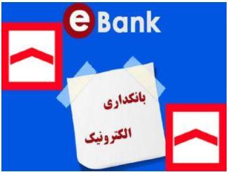 هفت محور اصلی عملکرد بانک مسکن در بانکداری الکترونیک در سال ۹۹