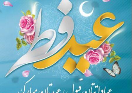 پیام مدیرعامل بانک توسعه تعاون به مناسبت فرارسیدن عید سعید فطر