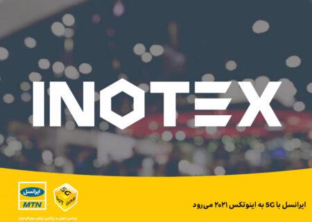ایرانسل با ۵G به اینوتکس ۲۰۲۱ میرود