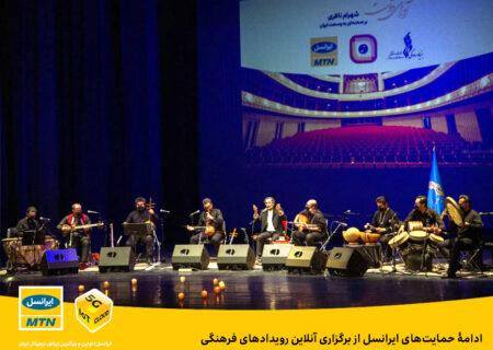 ادامۀ حمایتهای ایرانسل از برگزاری آنلاین رویدادهای فرهنگی