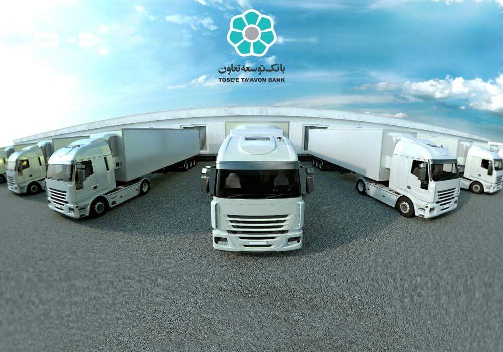 ۳۰۰ میلیارد ریال تسهیلات بانک توسعه تعاون برای توسعه ناوگان حمل و نقل کشور