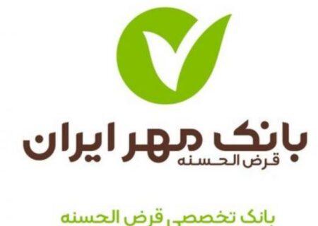تقدیر معاون استاندار خراسان جنوبی از بانک مهر ایران