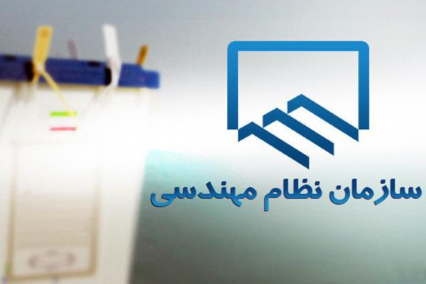 تاریخ برگزاری انتخابات نظام مهندسی استان تهران مشخص شد