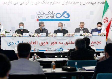 مجمع عمومی عادی به طور فوقالعاده بانک دی برگزار شد