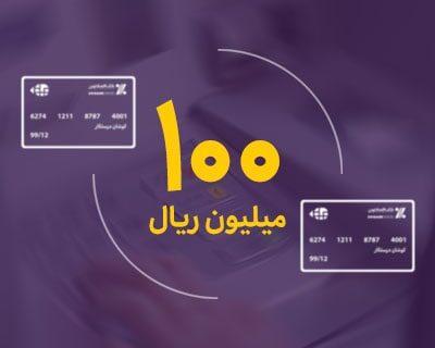 سقف انتقال وجه کارت به کارت در بانک اقتصادنوین به ۱۰۰ میلیون ریال افزایش یافت