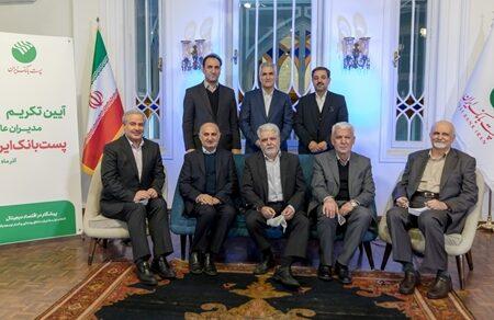 آیین تکریم مدیران عامل پیشین پست بانک ایران برگزار شد