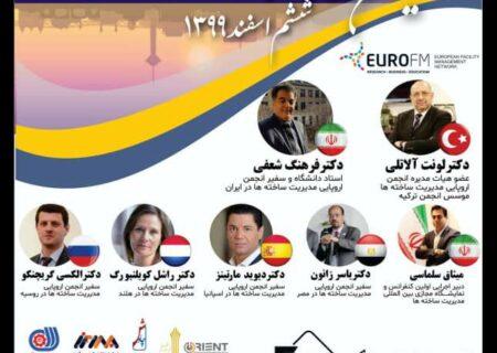 برگزاری نخستین کنفرانس بین المللی مدیریت ساخته ها در ایران