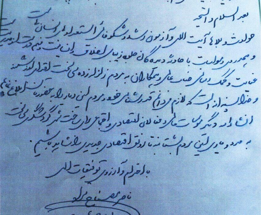 قدردانی امام جمعه سی سخت از مدیرعامل و کارکنان بانک ملت