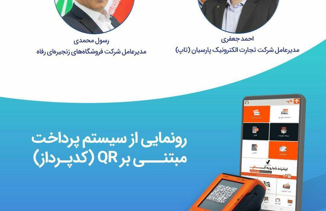 «رفاه» اولین فروشگاه زنجیرهای مجهز به سیستم پرداخت موبایلی