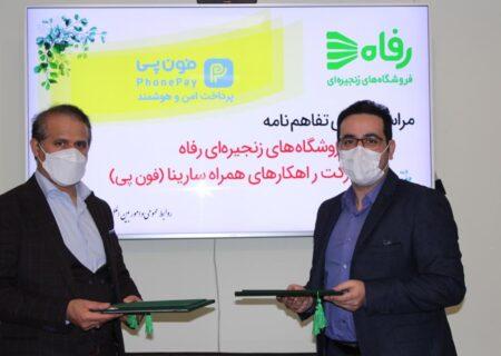 امضای تفاهمنامه شرکت فروشگاههای زنجیرهای رفاه و اپلیکیشن فونپی