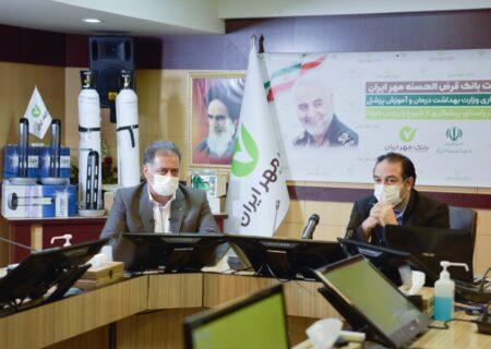 خرید ۱۵هزار کالای تجهیزات پزشکی توسط بانک مهر ایران