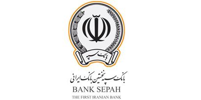 تقدیر وزیر امور اقتصادی و دارایی از مدیرعامل بانک سپه به دلیل بهینه سازی شبکه شعب