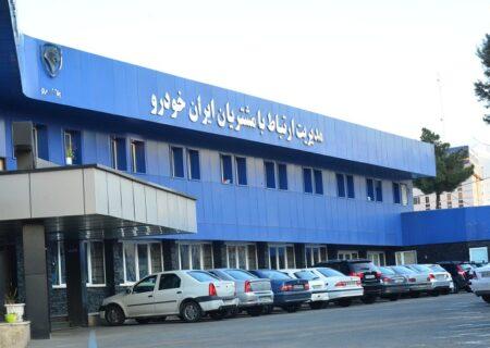 خدمات ایران خودرو به مشتریان پنج ستاره میشود
