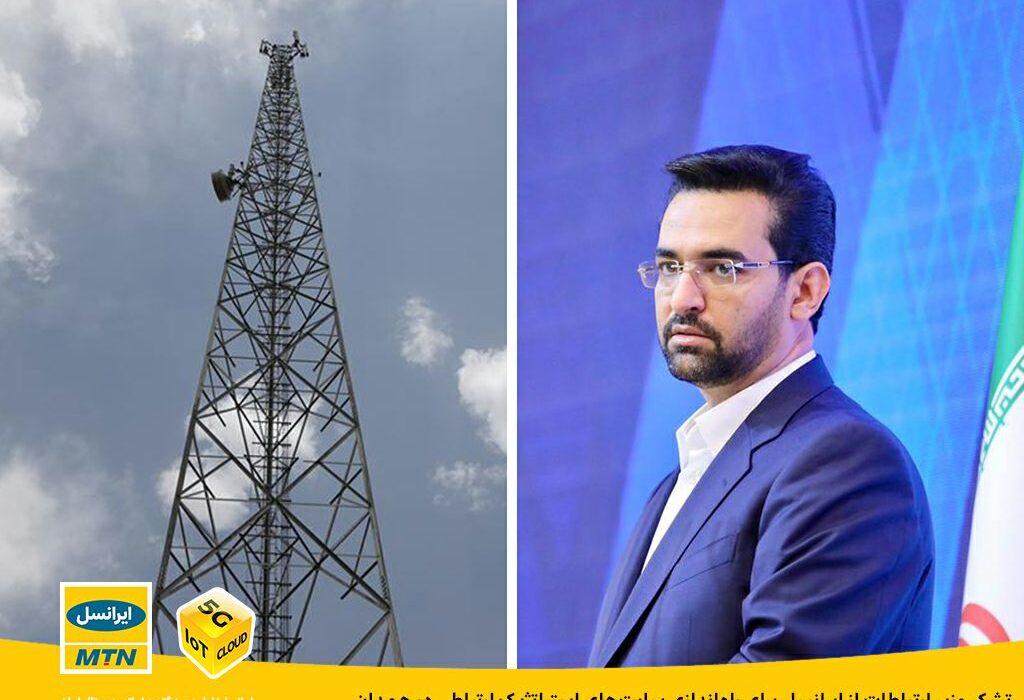 تشکر وزیر ارتباطات از ایرانسل برای راهاندازی سایتهای استراتژیک ارتباطی در همدان