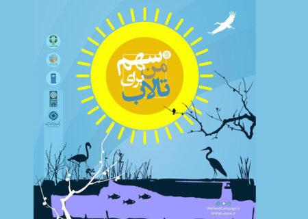 حمایت بانک ایران زمین از پویش #سهم_من_برای_تالاب