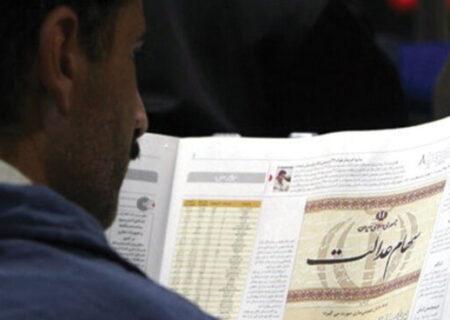 دود سرکوب قیمت سنگآهن در چشم سهامداران عدالت!