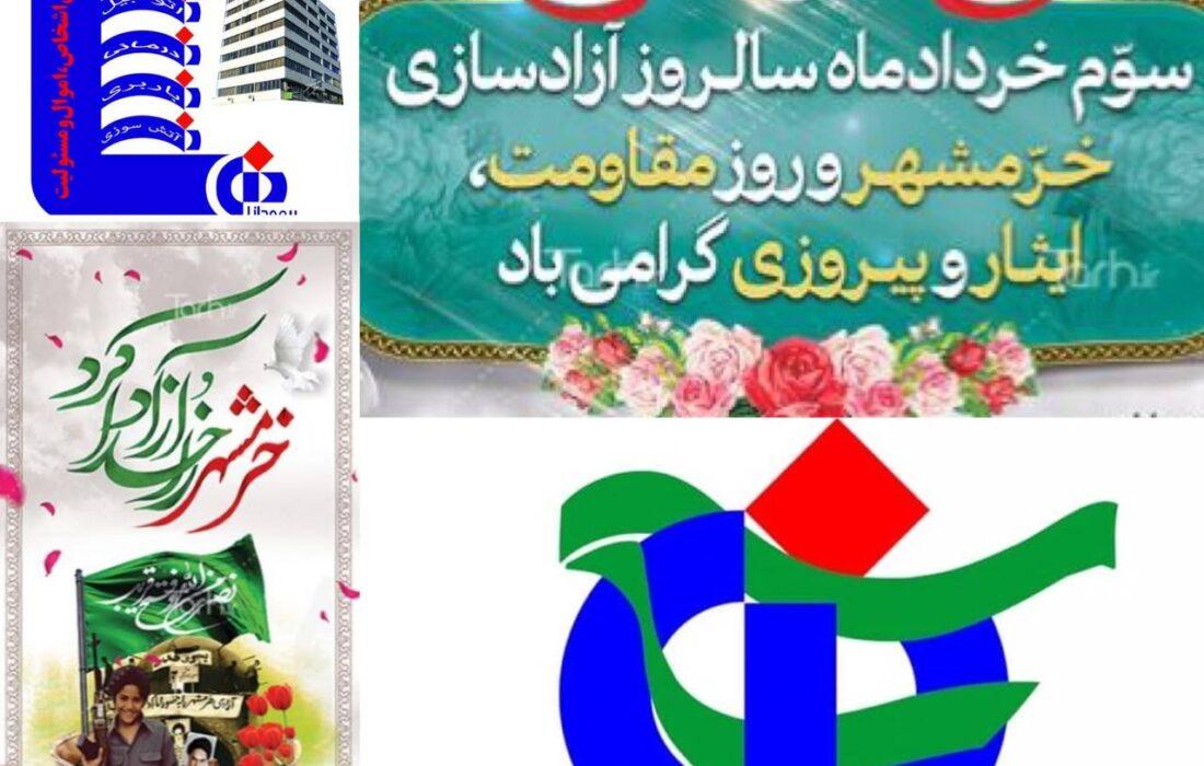 گرامیداشت سوم خرداد، سالروز آزادسازی خرمشهر