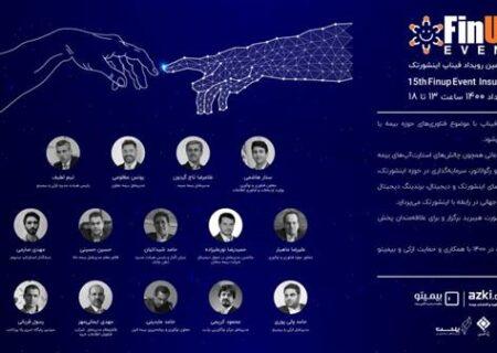 پانزدهمین رویداد فیناپ با حمایت معنوی پژوهشکده بیمه برگزار خواهد شد