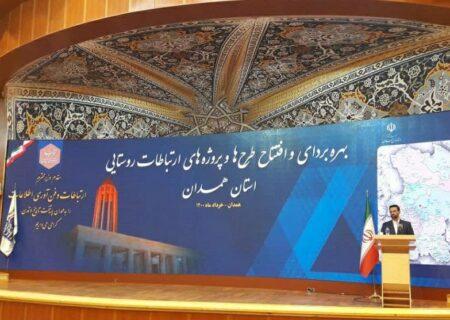 ۲۲۵ روستای استان همدان تحت پوشش اینترنت پرسرعت همراه اول قرار گرفت
