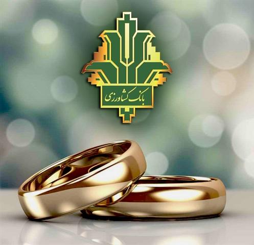 قریب به ۳۸ هزار نفر در سال ۱۳۹۹ از تسهیلات قرض الحسنه ازدواج بانک کشاورزی بهره مند شدند