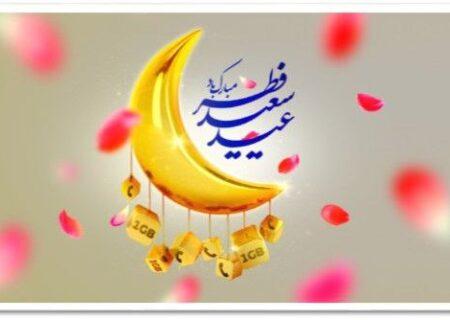هدیۀ شادباش ایرانسل به مناسبت عید سعید فطر اعلام شد