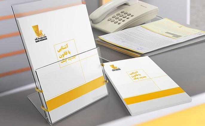 ارائه خدمات حضوری چکهای جدید در کنار سامانه مدیریت چک (صیاد) بانک پاسارگاد