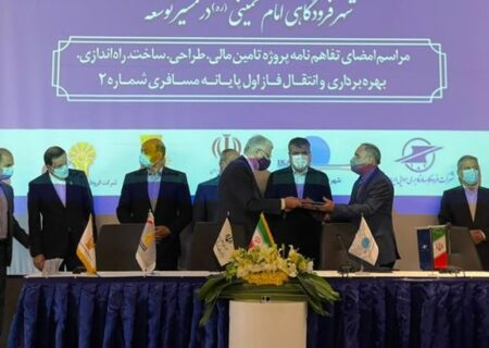 امضاء تفاهمنامه اجرای پروژه تامین مالی احداث فاز اول پایانه مسافری جدید فرودگاه امامخمینی (ره)