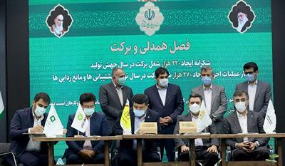بانک مهر ایران به مددجویان بنیاد برکت ۱۲۵هزار فقره تسهیلات پرداخت کرد