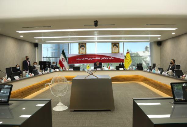 برندگان خوش شانس قرعه کشی باشگاه مشتریان بانک پارسیان مشخص شدند