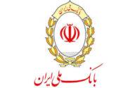تخصیص بیش از ۱۳۱۰ میلیارد ریال به دارندگان کارت اعتباری سهام عدالت توسط بانک ملی ایران