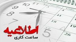 تغییر ساعت کاری شعب بانک کارآفرین در استان کرمان