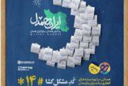 رزمایش همدلی برای ایرانِ همدل